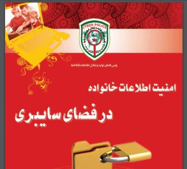 کتاب «امنیت اطلاعات خانواده در فضای سایبر» منتشر شد