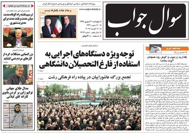 صفحه اول روزنامههای گیلان