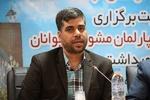 ۲۳۷هزارجوان چشم انتظار تدوین سند راهبردی/مکاتبه تنها تلاش مسئولان