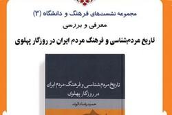 نقد و بررسی «تاریخ مردمشناسی و فرهنگ مردم ایران در روزگار پهلوی»
