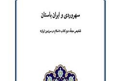 مجلّد دوم کتاب «اسلام در سرزمین ایران» اثر هانری کربن خلاصه شد