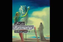ترجمه رمان «مواجهه با مرگ» به چاپ سوم رسید