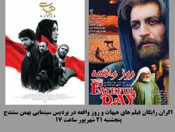 اکران رایگان فیلم های هیهات و روز واقعه در سینما بهمن سنندج