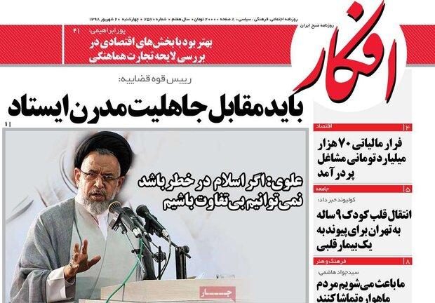 صفحه اول روزنامههای ۲۰ شهریور ۹۸