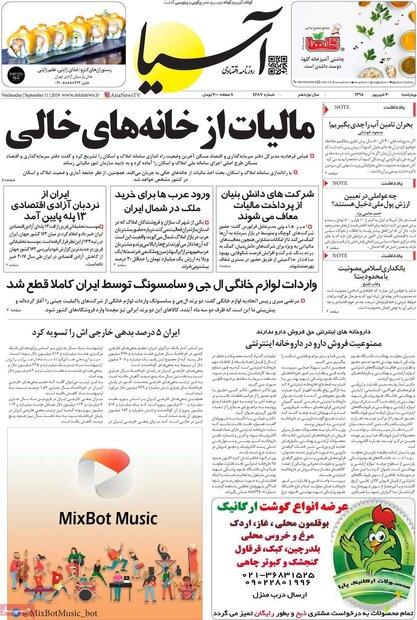 صفحه اول روزنامههای اقتصادی ۲۰ شهریور ۹۸