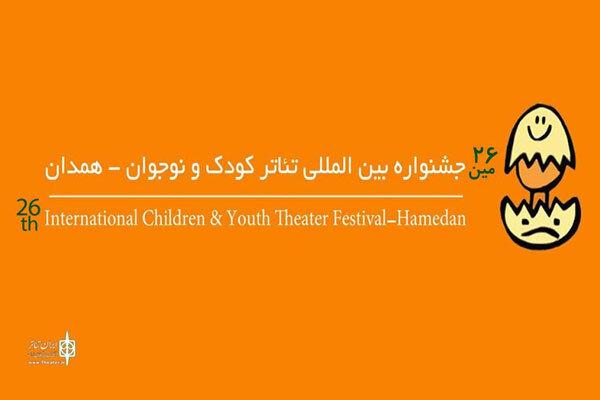 رونمایی از پوستر جشنواره بینالمللی تئاتر کودک در حاشیه شهرهمدان