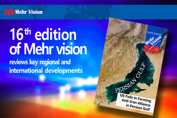 16th edition of 'Mehr Vision' addresses US failure in forming anti-Iran alliance