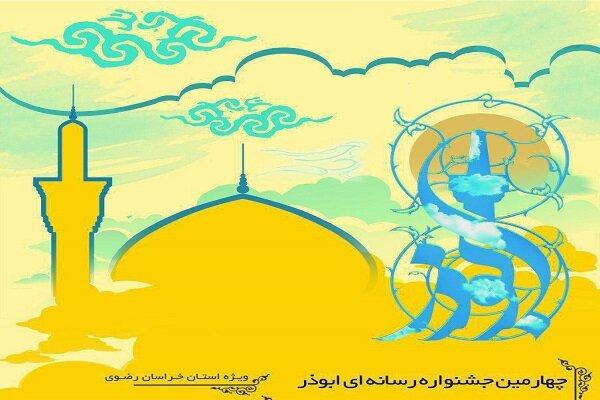برگزاری چهارمین جشنواره رسانهای ابوذر/ رونق تولید؛ محور اصلی