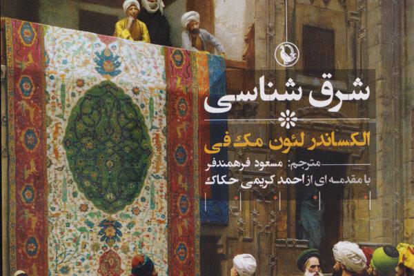 شرق شناسی به روایت مکفی در ایران ترجمه شد