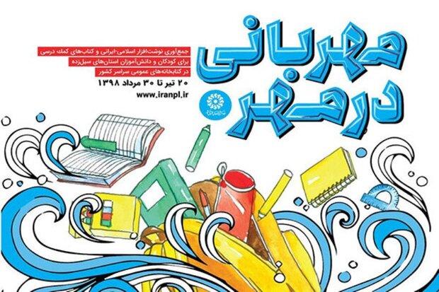 جمع آوری ۱۵۰۰ قلم نوشت افزار در طرح «مهربانی در مهر»