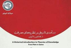 دوره آزاد آموزشی درآمدی تاریخی بر نظریههای معرفت برگزار می شود
