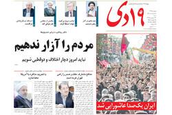 صفحه اول روزنامههای استان قم ۲۳ شهریور ۹۸