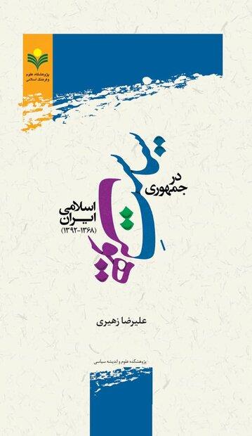 سیاست هویت در جمهوری اسلامی ایران (۱۳۶۸-۱۳۹۲) منتشر شد