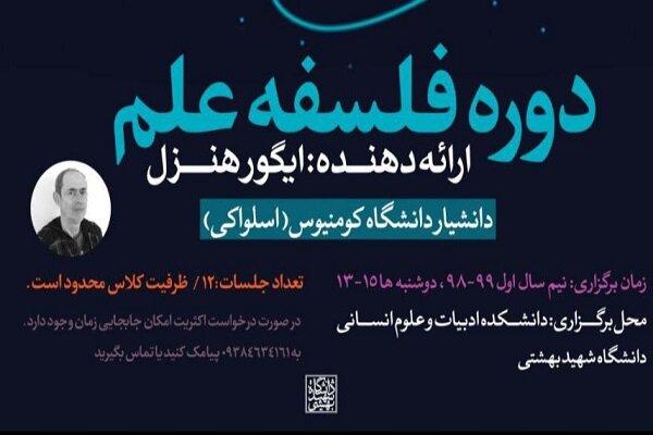 دوره فلسفه علم در دانشگاه شهید بهشتی برگزار می شود