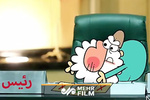 انتقاد انیمیشن دیرین دیرین به قانون شفافیت آرای نمایندگان مجلس