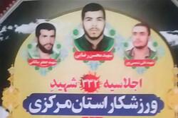 رونمایی از افتخارات ورزشی شهیدان استان مرکزی در اجلاسیه شهدای ورزشکار