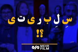 «سلبریتیهای خارج نشین»، نماینده بانوان ایرانی؟!