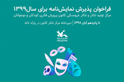 انتشار فراخوان پذیرش نمایشنامه برای اجرا در مرکز تئاتر کانون