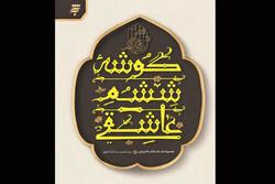 مجموعهداستان عاشورایی «گوشه ششم عاشقی» چاپ میشود