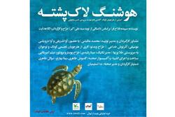 پوستر «هوشنگ لاکپشته» منتشر شد/ اجرا در کانون پرورش فکری