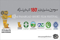 اتمام مهلت ارسال آثار به جشنواره فیلم ۱۸۰ ثانیهای بانکپاسارگاد