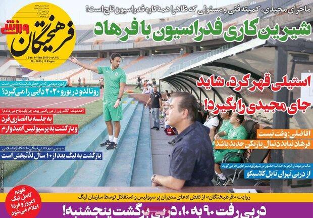 صفحه اول روزنامههای ۲۳ شهریور ۹۸