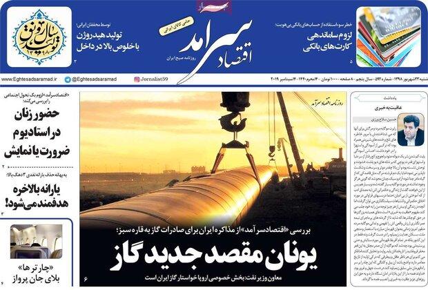 صفحه اول روزنامههای اقتصادی ۲۳ شهریور ۹۸