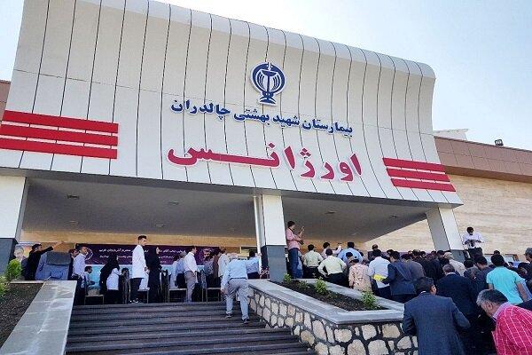 طرح توسعه بیمارستان شهید بهشتی چالدران افتتاح شد