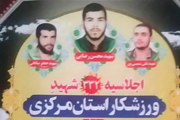 رونمایی از افتخارات ورزشی شهیدان مرکزی در اجلاسیه شهدای ورزشکار