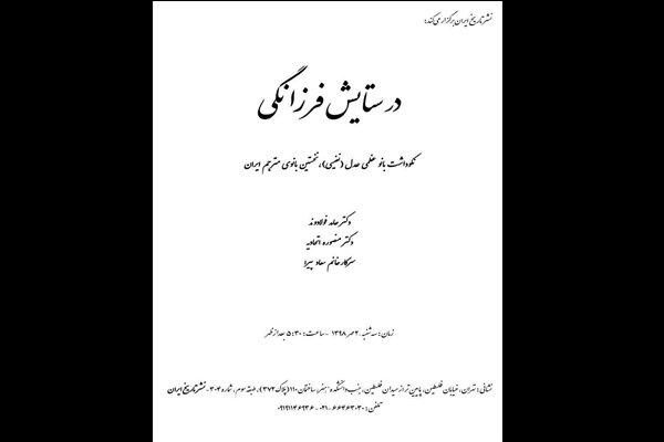 آیین نکوداشت نخستین بانوی مترجم ایران برگزار میشود