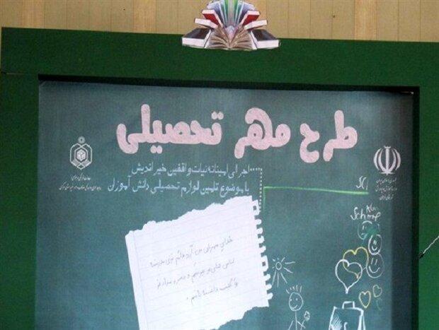 برگزاری همایش «مهر تحصیلی» در کرمانشاه