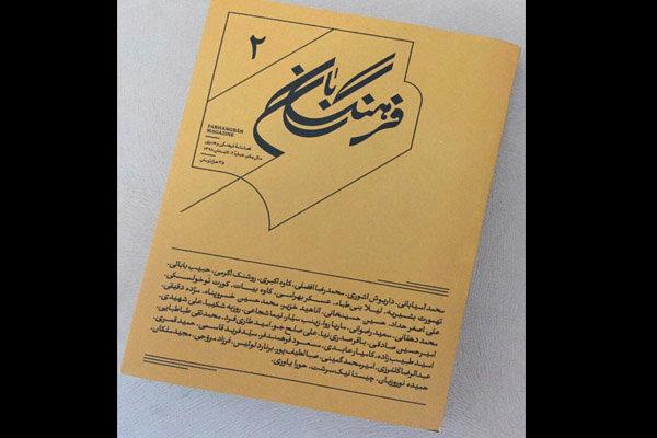 دومین شماره «فرهنگبان» با توجه ویژه به نقد کتاب روی دکهها رفت