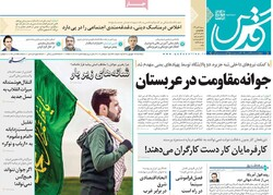 صفحه اول روزنامههای ۲۴ شهریور ۹۸