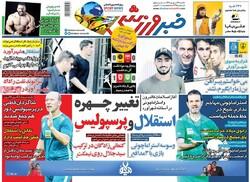 صفحه اول روزنامههای ورزشی ۲۴ شهریور ۹۸