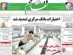 صفحه اول روزنامههای اقتصادی ۲۴ شهریور ۹۸