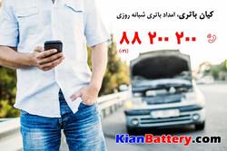 فروش اینترنتی باتری سپاهان اصفهان (اوربیتال، سوزوکی)