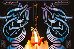 ششمین سوگواره شعر بر آستان اشک برگزار میشود
