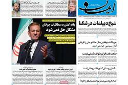 صفحه اول روزنامههای استان قم ۲۴ شهریور ۹۸