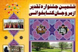 تمدید مهلت ارسال آثار به جشنواره مروجان کتابخوانی
