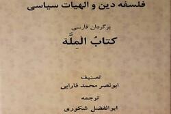 «کتابُ الملة» فارابی با ترجمه ابوالفضل شکوری منتشر شد