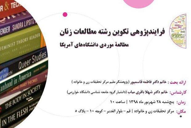 کرسی ترویجی «فرایند پژوهی تکوین رشته مطالعات زنان» برگزار می شود
