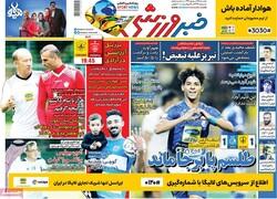 صفحه اول روزنامههای ورزشی ۲۵ شهریور ۹۷