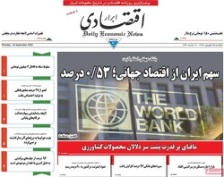 صفحه اول روزنامههای اقتصادی ۲۵ شهریور ۹۷