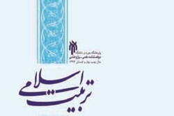 شماره ۲۹ فصلنامه تربیت اسلامی منتشر شد