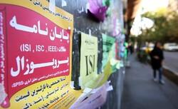 ارسال فهرست محرمانه متقاضیان پایان نامه غیرمجاز به دانشگاهها/ مدرک متقلبان ابطال میشود