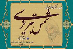 نگرههای دگراندیشانه در نگاه شمس تبریزی و حافظ بررسی میشود