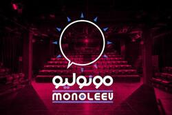 برگزاری مجدد «مونولیو» با همکاری تماشاخانه دیوار چهارم