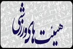 فراخوان ثبت نام دو هیئت ورزشی فارس اعلام شد