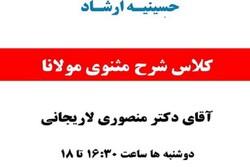 کلاس شرح مثنوی مولانا در حسینیه ارشاد برگزار می شود