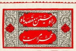 هیئت «اصحاب عاشورایی» در دانشگاه علامه طباطبایی(ره) برگزار می شود